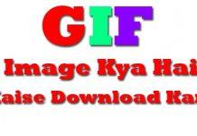 gif downloader kya hai