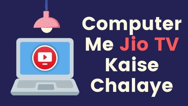 Computer Me Jio TV Kaise Chalaye