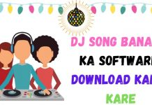 DJ Song Banane Ka Software Download Kaise Kare