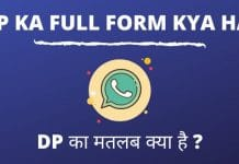 dp ka full form kya hai