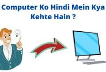 Computer Ko Hindi Mein Kya Kehte Hain