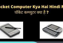 Pocket Computer Kya Hai Hindi Me